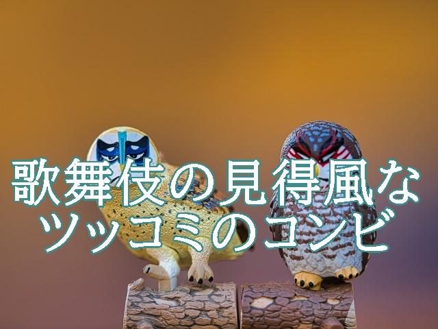 東京ホテイソンの画像 p1_34