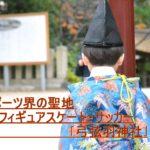 羽生結弦選手も訪れた!神戸「弓弦羽神社」♪