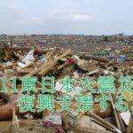 大震災(3.11)地元東北を支援する「サンドウィッチマン」