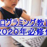 2020年 小学校のプログラミング教育開始!親としての心構えは!