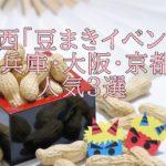 節分・豆まきイベント!関西三都(兵庫・大阪・京都)の人気3選☆