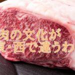 牛肉と豚肉の食文化・東日本と西日本では全く異なることはご存じですか?