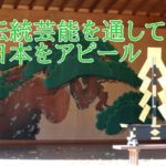 日本の伝統芸能と現代の芸能。