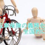 自転車の事故が増加。自転車保険の義務化が全国に拡大している現状。