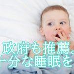 感染予防に政府も推薦!免疫効果には十分な睡眠を!いったい何時間が理想?