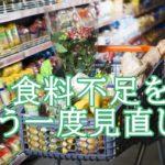 新型コロナによって「食糧不足」は起こるのか?食料自給力を見直し自給自足の国を!