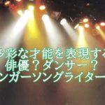 坂口涼太郎は神戸市出身の「クセメン俳優」!おかっぱの髪型の理由は?