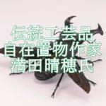 満田春穂の「自在置物作家」とは?作品の価格や個展はどうなのか?