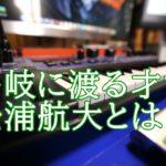 松浦航大(まつうらこうだい)とは、YouTuber?ものまねタレント?歌手?カメレオンボイスを持つ新人類。