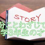 自分ことわざじてん:さくらこ式。9歳女子小学生の夏休みの宿題が書籍化!