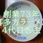 「まこと食堂」喜多方ラーメン御三家の1つでもある老舗!4代目店主「佐藤りか」さんとは?