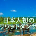 関本恵子さん!日本で初のボリウットダンサー!インド映画出演や経歴は?
