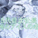 竹下製菓!九州で愛され続けるアイスとかき氷の老舗メーカー。5代目は女性社長。