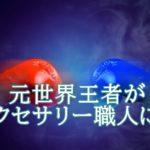 川嶋勝重元世界チャンプの現在は?妻とアクセサリーを作る才能は?