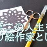 萩田紀之は我流の切り絵作家。元の職業や作品は?個展や展示会はされているのか?