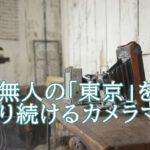 中野正貴の作品や使用カメラは?誰もいない瞬間の「東京」を撮り続ける理由は?