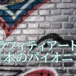 カズロックの経歴や現在の活動・グラフィティアートが知りたい。