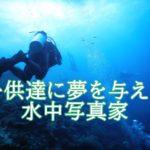 鍵井靖章『水中写真家』と安田章大の関係は?経歴や年齢・家族(嫁)が気になる。