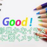 原田ちあき。色彩豊かなイラストや漫画を描く!旦那や活動が気になる。