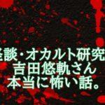 吉田悠軌は怖い話しの人?高身長の高学歴?嫁や元はコンビ芸人なのか気になる。