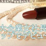 柴村恵美子(会社社長)の年齢や生い立ち、ラッパーマダムの実績は?