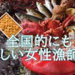 川内谷幸恵は漁師。水産女子プロジェクトにも!主に何を漁獲か?購入方法は?