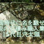 穴太衆15代目栗田純徳。滋賀にある石積み職人!歴史400年の子孫。