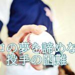辻空は元広島カープ投手。プロを諦めない姿と母親の病。出身高校や同期は?