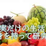 中野瑞樹は現在でも果物だけの食事?学歴や体重は?職業は何なのか気になる。