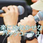 今井マサキと加藤いづみの結婚はいつ?コーラス参加や経歴が気になる。