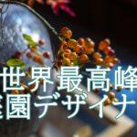 石原和幸は世界的な景観アーティスト。経歴や作品は?元横綱が弟子とは本当なのか?