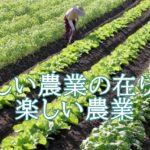 西村智訓は自然を愛する農業家。新たな活動を元に水戸を盛り上げる。