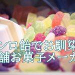 グミッツェルの味や価格は?飴で有名な老舗お菓子メーカーの直営店も話題。