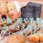 パン工房「マルピエ」高木富貴子。ヴィーガンパンの魅力や古民家のお店の場所は?