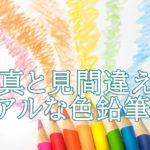 三上詩絵の色鉛筆画がリアル。教室や個展は?使用メーカーも知りたい。