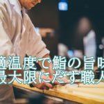 難波英史(鮨職人)の最適温度の鮨とは?「鮨なんば」値段や場所は?