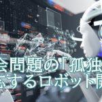 吉藤健太郎(オリィ)の生い立ちが壮絶。病気や孤独と戦うロボット開発。
