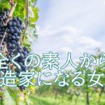 須合美智子(醸造家)未経験からワイン作りのきっかけや販売は?