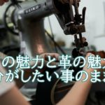 坂根一成は鎌倉キナリ革工房の店主。始めたきっかけや革製品が気になる。