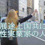 山口絵里子マザーハウス代表の人生が壮絶!いじめと柔道の関係は?