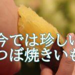 橋詰純一の「つぼ焼き芋」?熟成とキュアリング。お店や販売は?