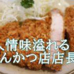 奈良とんかつ店「まるかつ」金子友則店長の人情味とSNSが面白い。