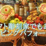 maica(カービングパフォーマー)の作品が凄い。教室や販売は?