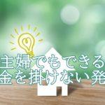 松本奈緒美(主婦発明家)の活動や発明品は?経歴や出身も気になる。