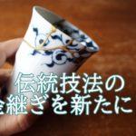 鴨下知美(陶芸家)が伝統工芸「金継ぎ」で作り出す作品の販売や個展は?