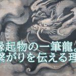 手島啓輔は海外も注目の京都一筆龍絵師。作品の描き方やパフォーマンスに釘付け。