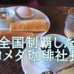 臼井興胤(コメダHD社長)の経歴と家系が凄い。名古屋式の喫茶店とは?