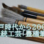 山崎亘弘(嵩山工房)は伝統工芸士。江戸時代から筆を極める作品。