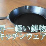内山照嘉社長(三条特殊鋳工所)の世界最薄の鍋やフライパンが凄い!