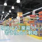 沼田博和(神戸物産社長)の早期就任の経歴とは?業務スーパーの魅力を探る。